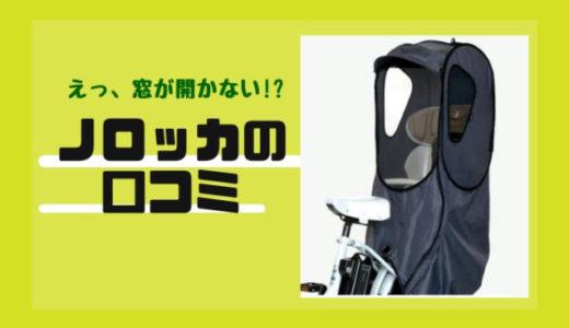 ノロッカの自転車レインカバー口コミ☆つけっぱなしが嫌な人は要チェック!