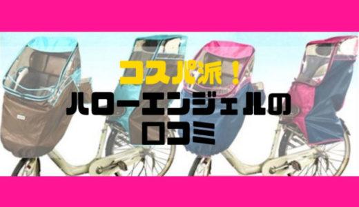 【購入品】ハローエンジェル自転車レインカバー前席用の口コミ☆コスパ良し!