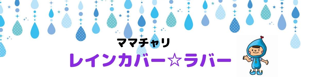 ママチャリ レインカバー☆ラバー