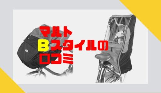 マルトBスタイル自転車レインカバー(前後)の口コミ☆ラキア系カバーと仕様が違う!