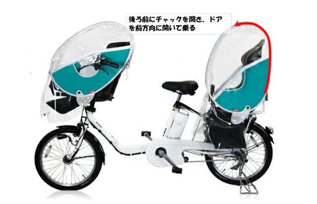 リトルキディーズ後ろ用の子供の乗せ方4