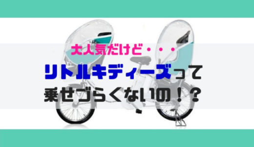 リトルキディーズの自転車レインカバーは乗せにくい!?激カワでも買わなかった2つの理由