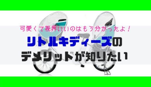 リトルキディーズの自転車レインカバーは取り付けが面倒!?あえて悪い口コミに注目!
