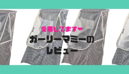【購入品】子供乗せ自転車のレインカバー、ガーリーマミー後ろ用の口コミ☆