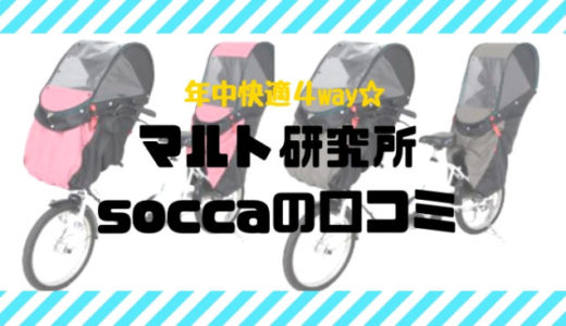 ソッカ(socca)レインカバー後ろ用の口コミ☆使い道4通りで年中快適