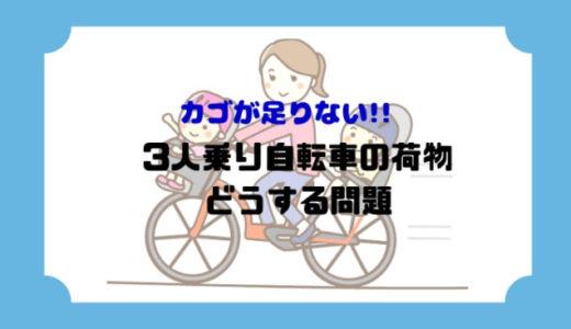 3人乗り子供乗せ自転車では荷物はどうする!?雨のケースもご紹介