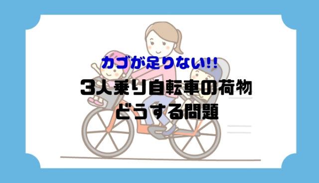 3人乗り自転車の荷物問題