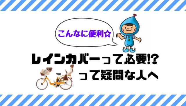 子供乗せ自転車にレインカバーは必要なの?