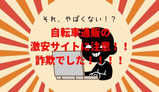 【警告!】自転車通販の詐欺サイトがあります、激安すぎるお店は要注意!!
