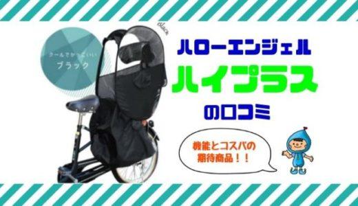 ハローエンジェルハイプラスの口コミ☆かっこよさと機能とコスパの期待商品!