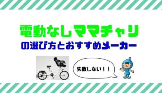 電動なし子供乗せ自転車の失敗しない選び方☆おすすめメーカーもご紹介!!