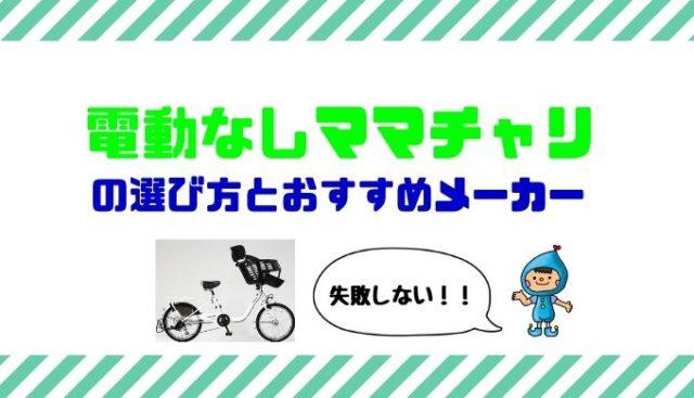 子供乗せ自転車電動なしのおすすめ