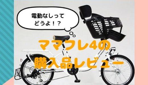 【購入品】あさひママフレンド4の口コミ!子供乗せ自転車で電動なしはきつい!?
