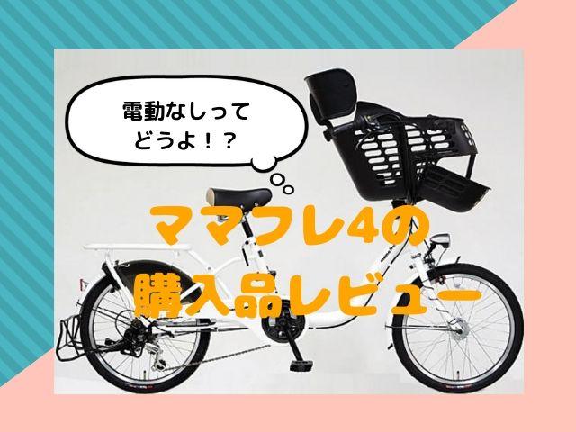 あさひ自転車ママフレ4の口コミ
