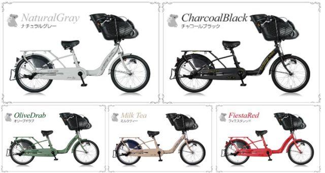 子供乗せ自転車電動なしのおすすめ4 andcoala