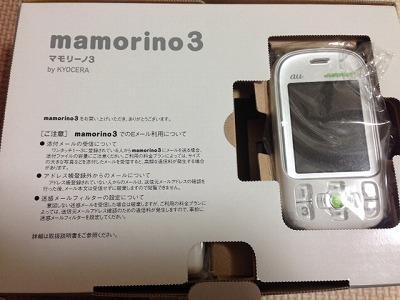 マモリーノ3の解約に10260円!夫のMNP転出には二重の解約金がかかってしまいました