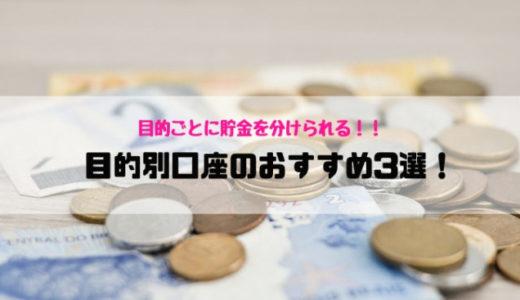 目的別口座がある銀行おすすめ3選!口座を増やさずに貯金を用途で分けられる