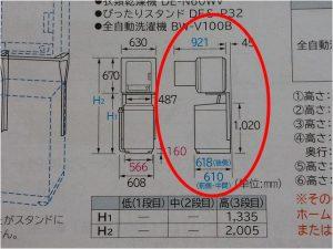 乾燥機図1