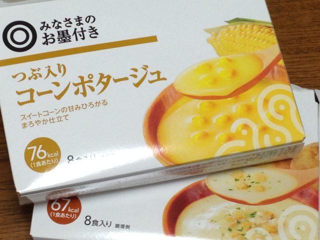 みなさまのお墨付きコーンポタージュスープ