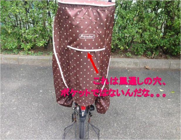 ガーリーマミー自転車レインカバーポケットがない