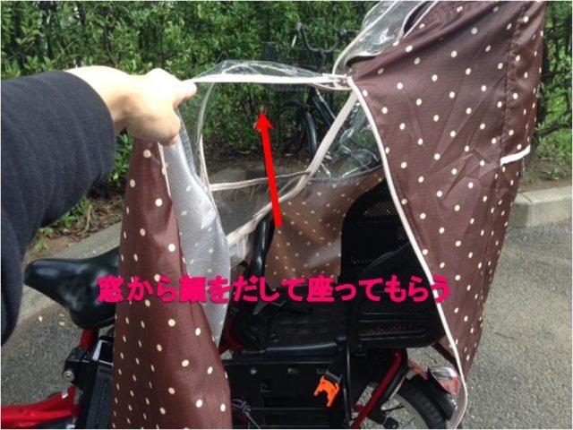 ガーリーマミー自転車レインカバー乗せ下ろし5