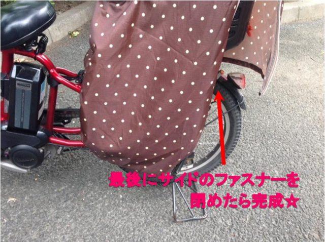 ガーリーマミー自転車レインカバー取り付け方4