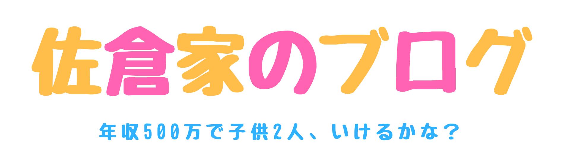 年収500万で子供2人☆佐倉家のブログ