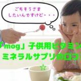 mog(モグ)子供用ビタミン・ミネラルサプリの口コミ☆小食・偏食っ子におすすめ