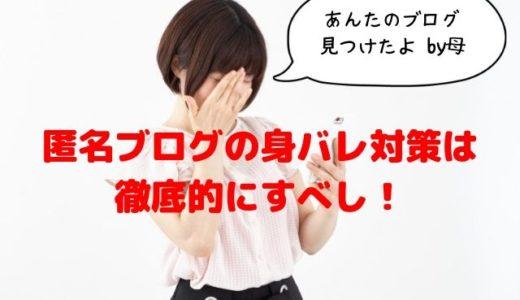 匿名ブログの身バレ対策は徹底的に!知人バレや2ch晒しを防止する注意点
