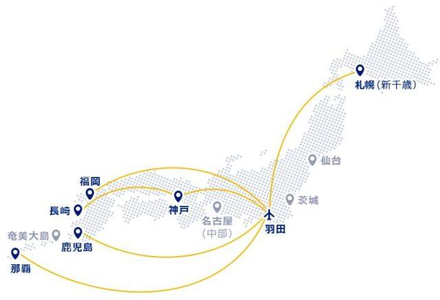 飛行機に乗りたい病、羽田からスカイマーク就航先