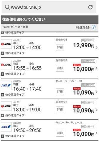 飛行機往復よりツアーの方が安い